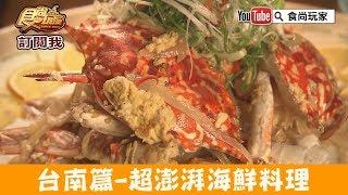Download 【台南】超澎湃海鮮料理「夏林海鮮碳燒」聚會好所在!食尚玩家 Video