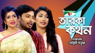 Download Taroka Kathon   Priyo Din Priyo Raat   Shahnaz Sumi   Shahariar Shahed   Mitil Farrokh   Channeli TV Video