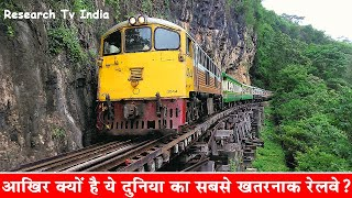 Download दुनिया के सबसे खतरनाक रेलवे ब्रिज| The World's Most Daring Railway Lines Video