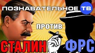 Download Банковские тайны: Сталин против ФРС (Познавательное ТВ, Дмитрий Еньков) Video