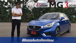 Download MG3 2018: ปรับเยอะงานดี มีของเล่น [Review Full HD] Video