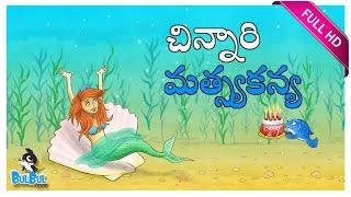 Download చిన్నారి మత్స్యకన్య - The Little Mermaid || Princess Stories For Kids In Telugu Video
