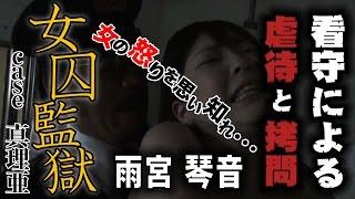Download 囚-地獄-花園-誰か・お願い・・ここから出して・・・! 雨宮琴音 亜紗美 『女囚監獄 case 真理亜』 オールインエンタテインメント Video