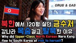 Download 북한에서 120평 살던 금수저 강나라 목숨걸고 탈북한 이유는? [GRUB & GAB] Video