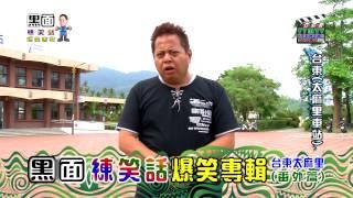 Download 黑面練笑話(台東篇)-03 Video