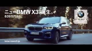Download 【TVCM】ニューBMW X3 15sec Video
