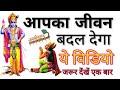 Download आपका जीवन बदल देगा भगवान श्री कृष्ण के ये उपदेश | Shree Krishna Gita Updesh भाग - 1 Video