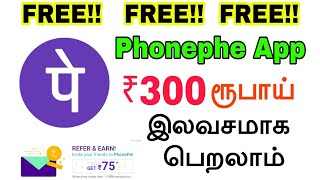 Download PhonePe App Rs.100 Free Wallet Balance With Bank Transfer|Tamil Video