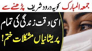 Download Darood Sharif Jummah Mubark || Darood Sharif In Beautiful Voice || Darood Sharif Ki Fazilat Video