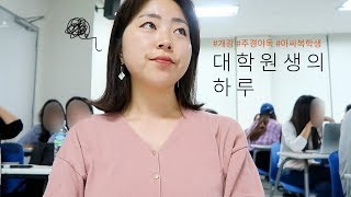 Download 일하면서 학교 다니는 대학원생의 하루 vlog [ENG SUB] Video