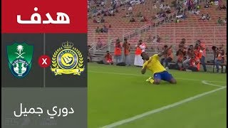 Download هدف النصر الأول ضد الأهلي (ويليام جيبور) في الجولة 3 من دوري جميل Video