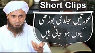 Download Aetrazat kay jawab | Mufti Tariq Masood Video