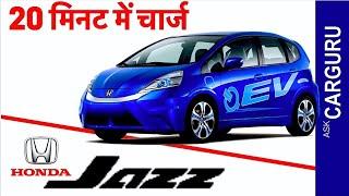 Download Electric Honda Jazz, 2020 में आयेगी क्या ? Video