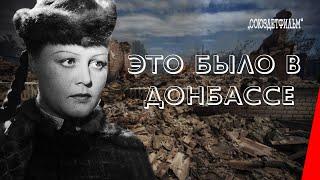 Download Это было в Донбассе (1945) фильм Video
