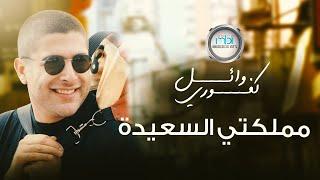 Download مملكتي السعيدة - وائل كفوري Video