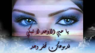 Download عيناك - خالد الشيخ Video