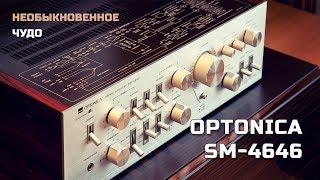 Download Необыкновенное чудо Предвзятый обзор усилителя OPTONICA SM 4646 Video