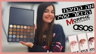Download מה בתיבת הדואר שלי ?! KYLIE COSMETICS, ASOS & MORE Video