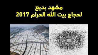 Download مشهد بديع لحجاج بيت الله الحرام 2017 Video