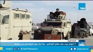 Download 7 أعوام مرت على مقتل القذافي.. ولاتزال ليبيا غارقة في بحر دمائها Video