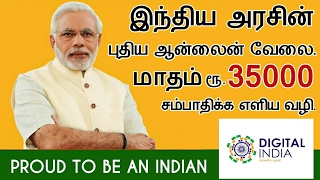 Download Online Job | Indian Government Digital India Online Job | Without Investment in India- Tamil | தமிழ் Video