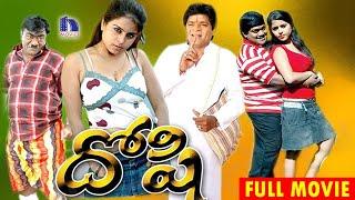 Download Doshi Telugu Full Movie || Ali, Babu Mohan, Suman Shetty, Sudhakar Kondavalasa Video