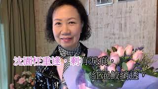 Download 殘夜泣箋 李寶瑩演唱 Video