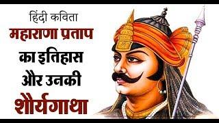 Download Maharana Pratap poetry by- || Kavi Pushpak Deshmukh || Video