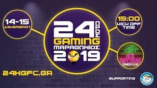 Download 24ωρος Gaming Μαραθώνιος 2019 (14-15/12/19) #24HFCGR Video