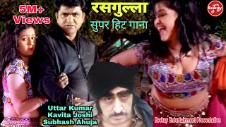 Download Latest Haryanvi Song ! Rasgulla ! रसगुल्ला ! Uttar Kumar ! Kavita Joshi ! Ahuja ! Satpal Saini Video