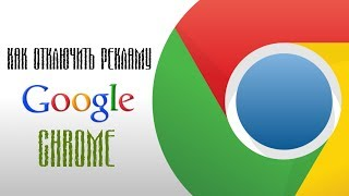 Download Как отключить рекламу в интернете (Google chrome) Video
