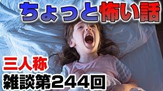 Download 三人称雑談放送【第244回】 Video
