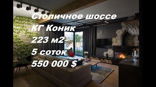 Download Продажа дома в КГ Коник Киев Video
