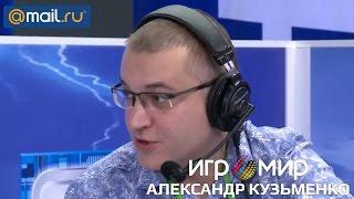 Download Игромир 2016: Александр Кузьменко, Mail.Ru Video