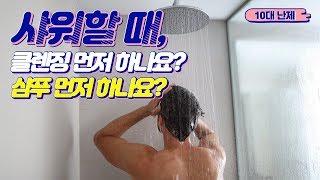 Download 샤워할 때 클렌징이 먼저인가 샴푸가 먼저인가 샤워에도 순서가 있다? Video