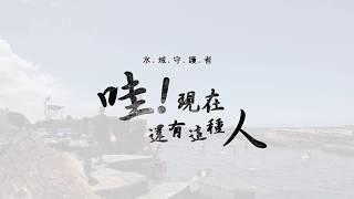 Download 【紅十字會水上安全推廣紀錄片-2018】 Video