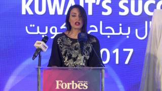 Download Speech - Forbes Middle East Celebrating Kuwait's Success 2017 Video