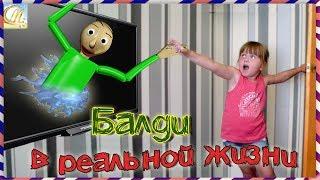 Download Школа БАЛДИ в РЕАЛЬНОЙ ЖИЗНИ! Мерика VS Учитель BALDI! Маша в ИГРЕ Балди! Baldi's for kids children Video