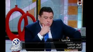 Download 90دقيقة | لجنة التحكيم تشكو النادي المصري وابراهيم حسن والناقد ايهاب الخطيب يعلق Video