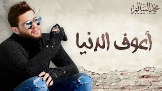 Download Mohamed Alsalim - Aaouf El Denia (EXCLUSIVE Lyric Clip) | محمد السالم - اعوف الدنيا Video