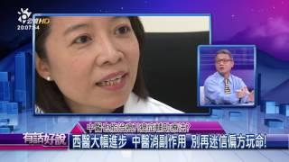 Download 中醫也能治癌?!癌症輔助療法?(有話好說) Video