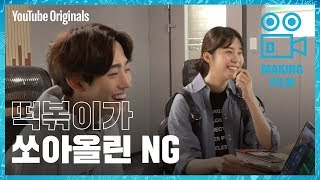 Download [Behind the scenes] Tteokbokki theory | Top Management Video