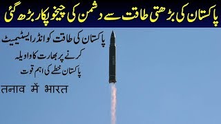 Download Pakistan Big Developments in most latest Capability - Modi again Video