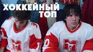 Download 10 лучших фильмов о хоккее Video