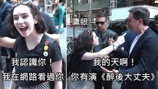 Download 正妹看到小咖網紅興奮尖叫,竟沒發現旁邊站的都是好萊塢A咖演員 (中文字幕) Video