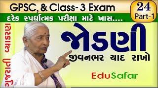 Download ગુજરાતી વ્યાકરણ- જોડણી જીવનભર યાદ રાખો Gujarati Vyakaran - Jodni-1 અનુસ્વારના નિયમો-૧ Video