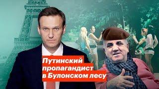 Download Путинский пропагандист в Булонском лесу Video