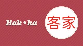 Download What the Heck is Hakka? Video
