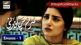Download Surkh Chandni   Episode 1   11th June 2019   ARY Digital Drama Video