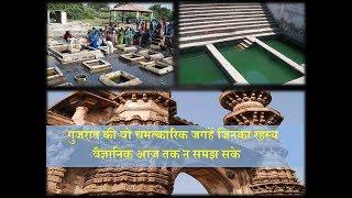 Download गुजरात की वो चमत्कारिक 8 जगहें जिनका रहस्य वैज्ञानिक आज तक न समझ सके!! Video